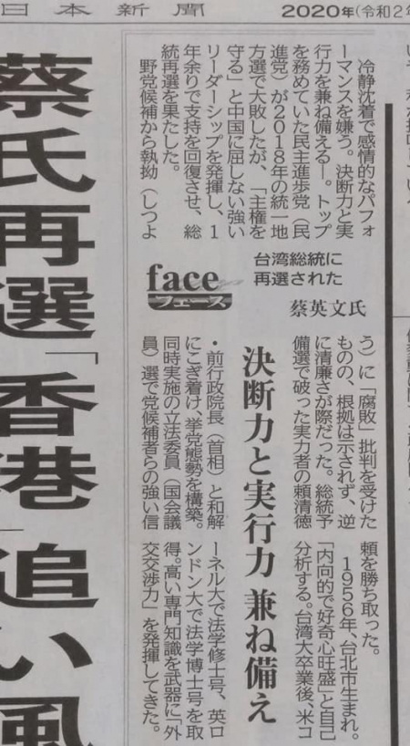 20200112_Nishinippon_Taiwan-05.jpg