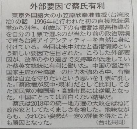 20200112_Nishinippon_Taiwan-07.jpg