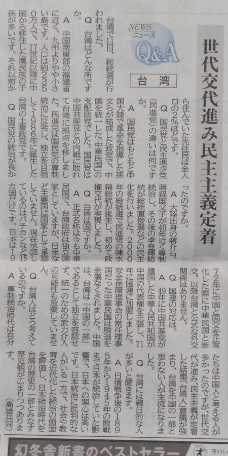 20200112_Nishinippon_Taiwan-08.jpg