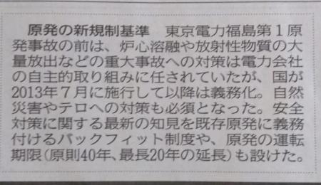 20200116_Nishinippon_Genpatsu-04.jpg