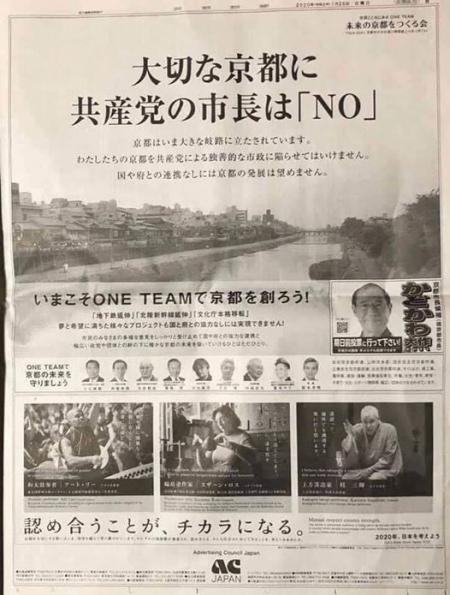 20200124_KyotoShinbun.jpg