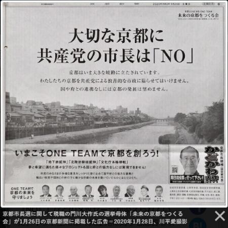20200126_KyotoShinbun-01.jpg