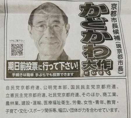 20200126_KyotoShinbun-02.jpg