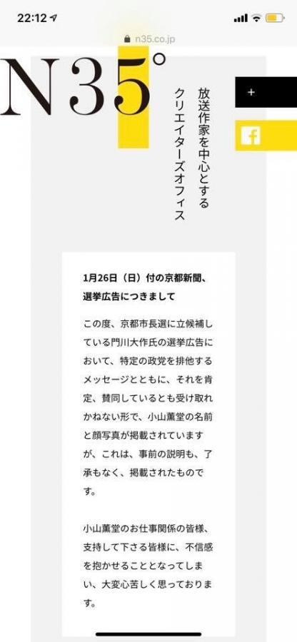 20200128_Koyamakundou.jpg
