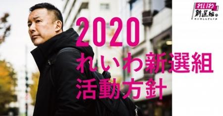 20200131_Reiwa_2020.jpg