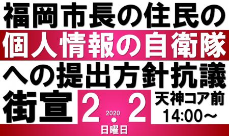20200202_fukuoka_stand.png