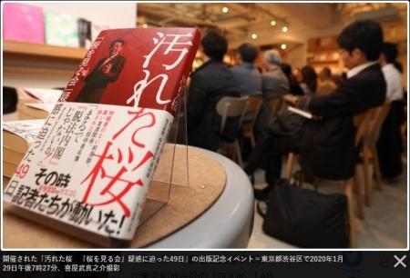 20200209_Mainichi-SAKURA-02.jpg