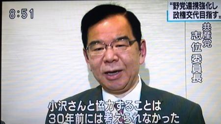 20200209_NHK_ShiiVsOzawa-02.jpg