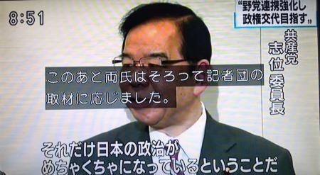 20200209_NHK_ShiiVsOzawa-03.jpg