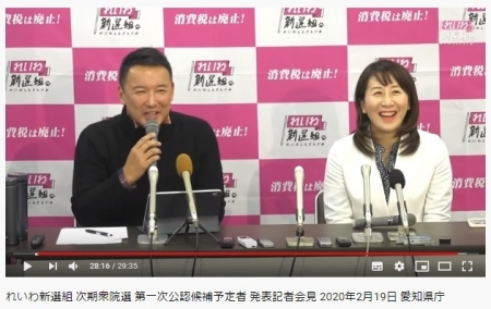 20200219_REIWA_PressMeeting.jpg