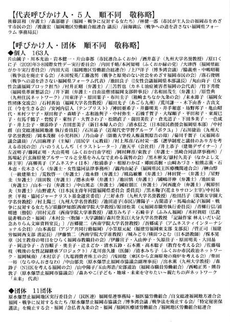 20200222_FKC-SDF-Meibo_MemberList.jpg