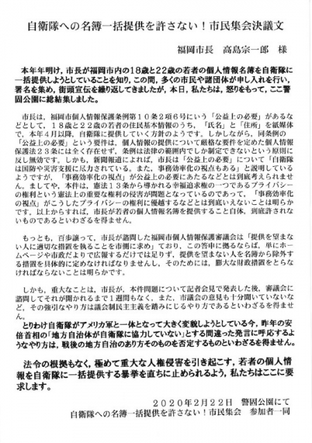 20200222_FKC-SDF-Meibo_Statement.jpg