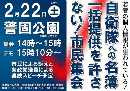 20200222_Kegokouen-01.jpg