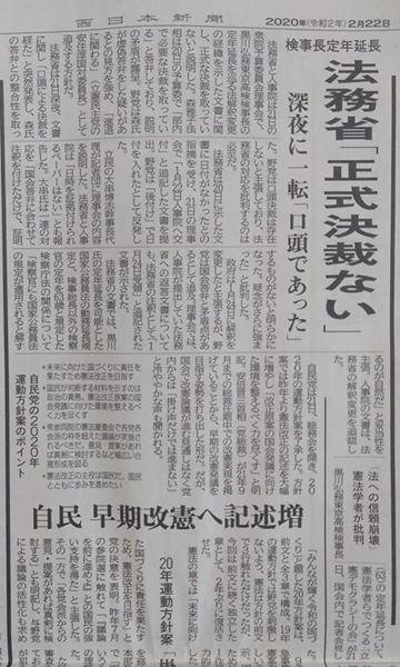 20200222_Nisinippon_Kensatu_01.jpg