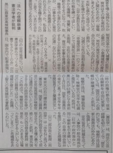 20200222_Nisinippon_Kensatu_02.jpg