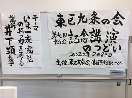 20200223_Kenpou-Inoshita-01.jpg