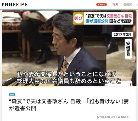 20200318_FNN-PrimeNews-01.jpg