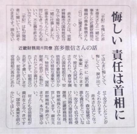 20200319_AKAHATA-09.jpg
