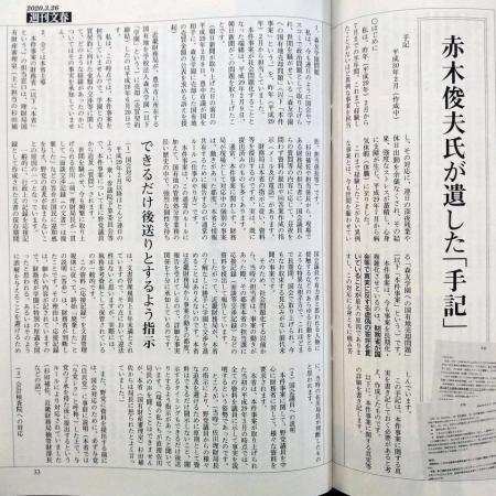 Bunshun_20200326-11.jpg