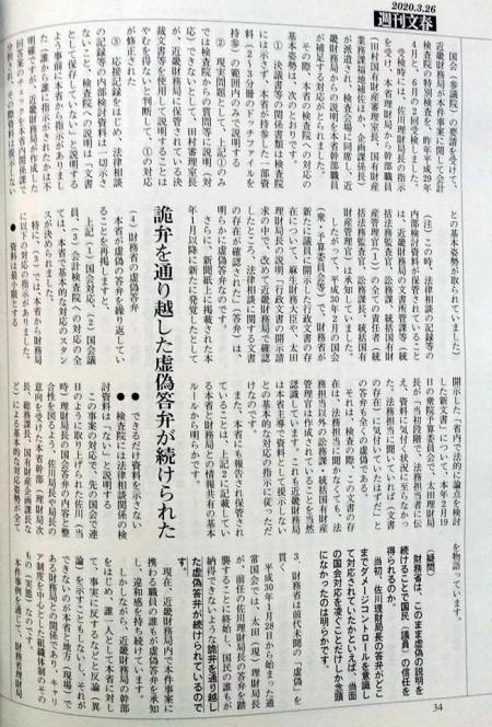 Bunshun_20200326-12.jpg
