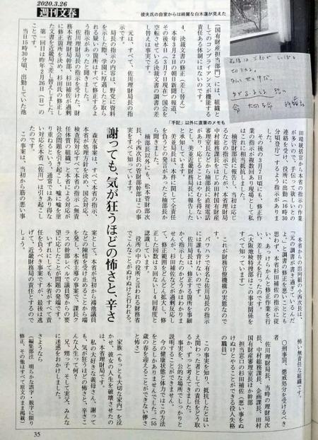 Bunshun_20200326-13.jpg