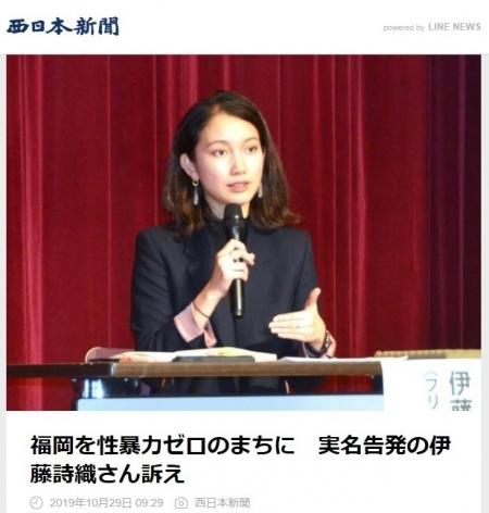 Ito-Shiori_Nishinippon_20191027.jpg