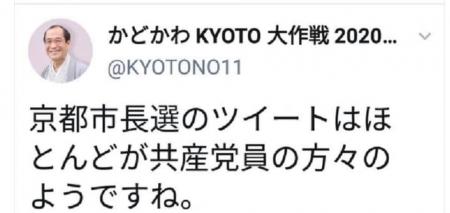 Kyoto-daisakusen_Kadokawa-Tweet.jpg