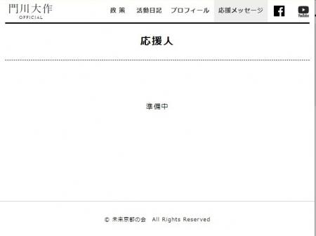 Kyoto-daisakusen_No-message.jpg