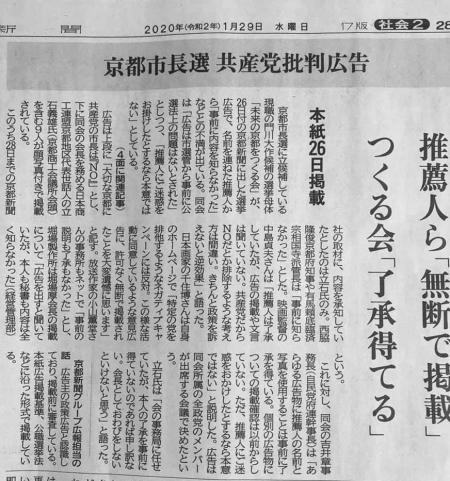 KyotoShinbun_20200129.jpg