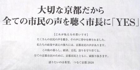 KyotoShinbun_20200130-02.jpg
