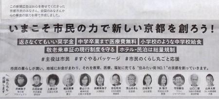 KyotoShinbun_20200130-03.jpg