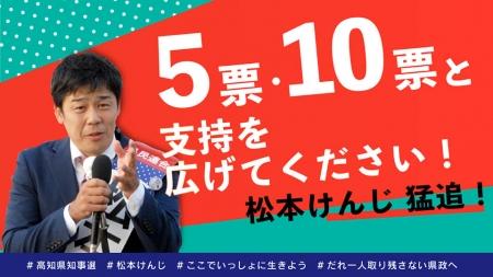 MatsuKen_Banner-03.jpg
