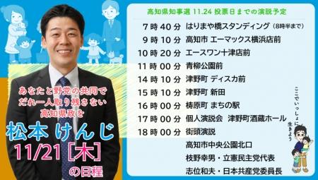 MatsuKen_Schedule-20191121.jpg