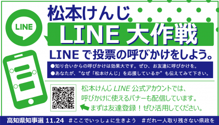 MatsukenLine.png