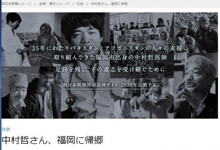 Nshinippon_NakamuraTetsu-site.jpg