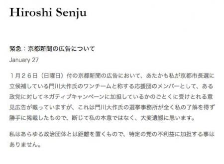 Senji-Hiroshi_Apeal.jpg