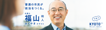 bn_topslide_tsunagukyoto2020.png