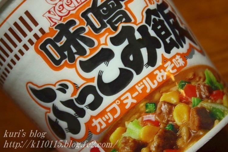 2020ぶっこみ飯 (2)