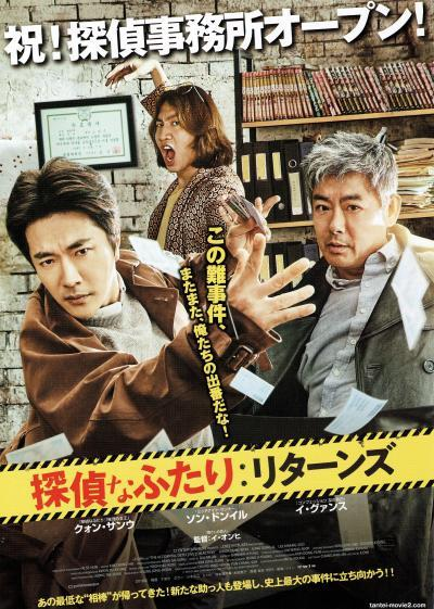 探偵な二人