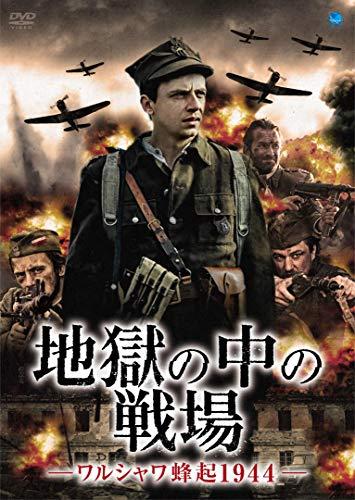 ワルシャワ蜂起1944
