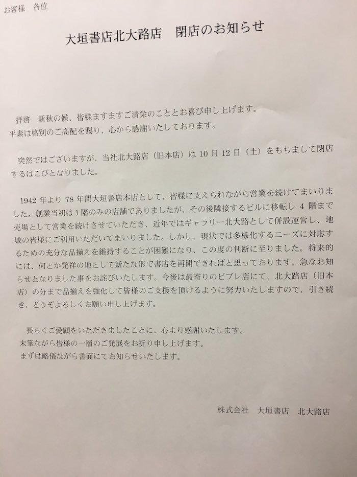 京都 大垣書店00
