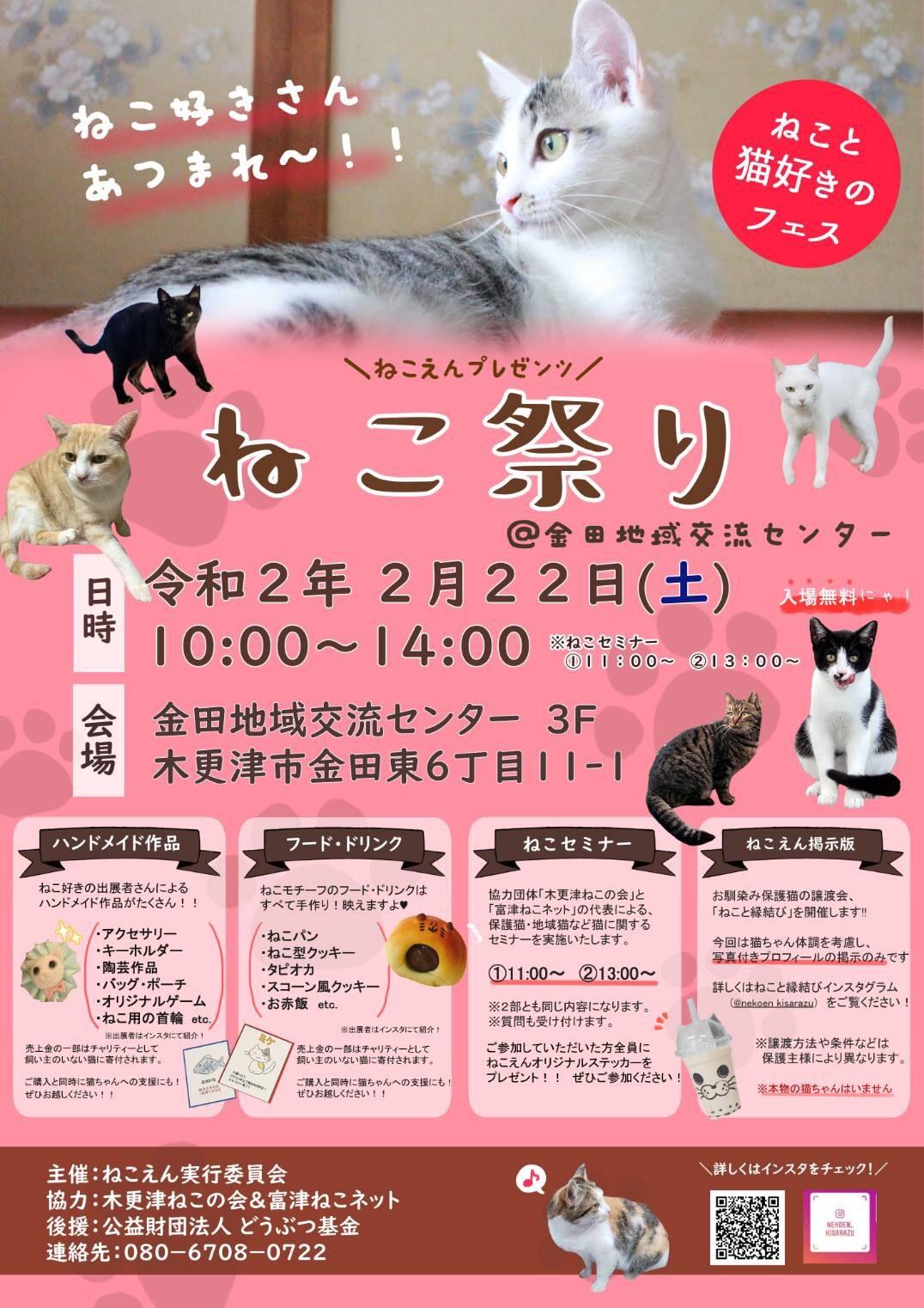 木更津猫の会