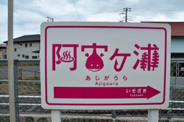 ひたち海浜鉄道4