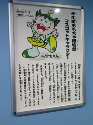 壬生町おもちゃ博物館 みらいちゃん