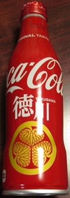 徳川コーラ