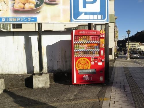 日光 販売機 徳川