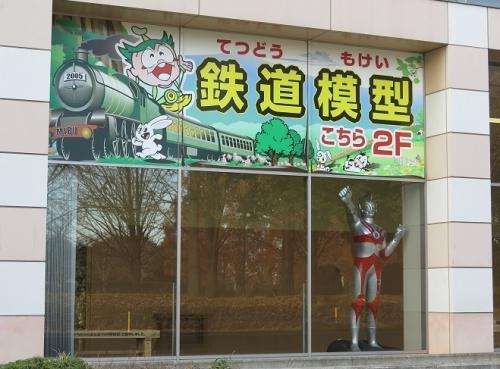 壬生おもちゃの町