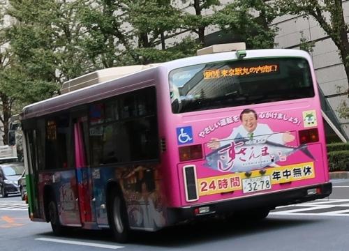 すしざんまいなバス