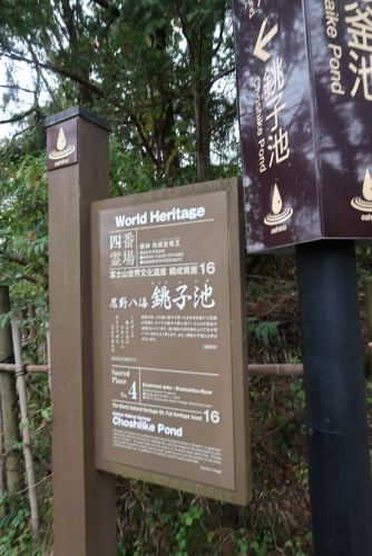 忍野八海 銚子池