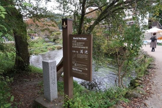 忍野八海 濁池